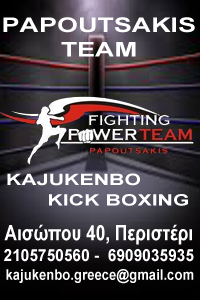 FIGHTING POWER TEAM PAPOUTSAKIS