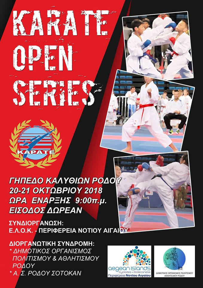 KARATE OPEN SERRIES στην Ρόδο
